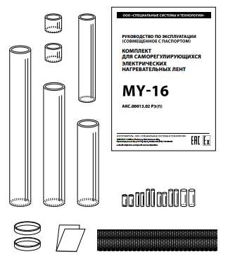 Комплект для соединения MY-16